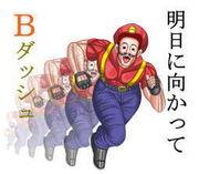 en ジャパン8〜Aチーム