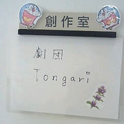 劇団 Tongari