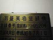 日本全国測量部