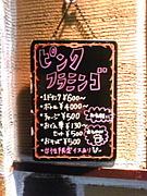 Bar ピンクフラミンゴ−沼袋−