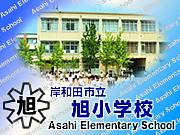 岸和田市立旭小学校