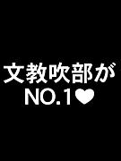広島文教高校吹奏楽部集まれ!!
