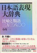 日本語表現大辞典