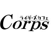 ☆ライダーズカフェCorps☆