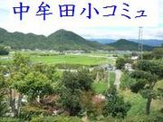 夜須町立中牟田小学校