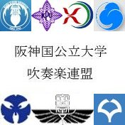 阪神国公立大学吹奏楽連盟