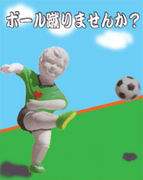 札幌で楽しくサッカーしようよ♪