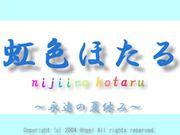 【虹色ほたる】★オフィシャル