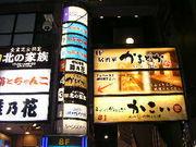 かまどか渋谷井の頭☆最高ダー!