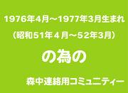 森中連絡用 S51〜