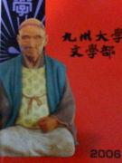 九州大学文学部'06