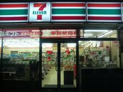 セブンイレブン♪寺川3丁目店