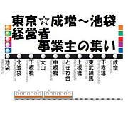 東京☆成増〜池袋事業主の集い