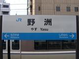 JR野洲駅