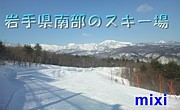 岩手県南部のスキー場