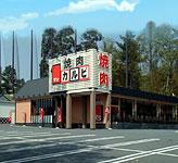 ワンカルビPlus学園前店