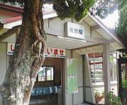 肥薩おれんじ鉄道☆佐敷駅