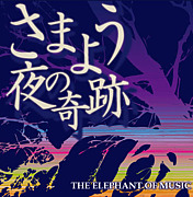 THE ELEPHANT OF MUSIC