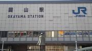 高知大学 岡山県人会