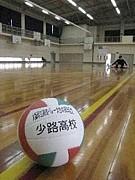 少路高校バレーボール部OBG会