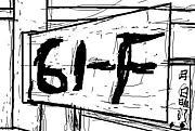 成田高校第61回生 3年F組 ☆
