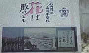 広島市立石内小学校