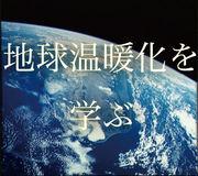 地球温暖化について知りたい!