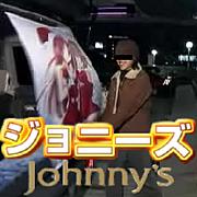 ジョニーズ事務所。