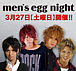 宮崎【men's egg night】