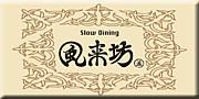 Slow Dining 風来坊@羽生