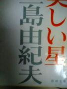 純粋に文学者としての三島由紀夫