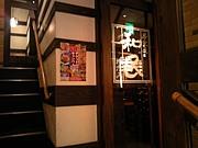 居食屋和民 堺東駅前店