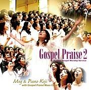 Joyful  Shout Gospel Choir