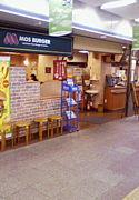 モスバーガードーチカ店
