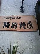 OrientalBar桜梅桃李