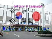 小山韓国日本文化交流会