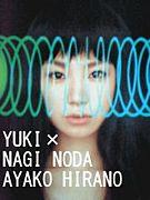 YUKI×野田凪/平野文子