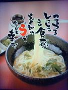 うどんのう(ミント神戸店)