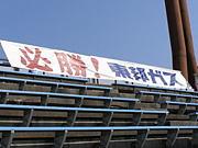 東邦ガス硬式野球部