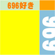 696好き