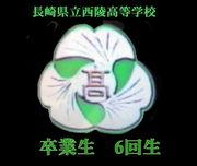 長崎県立西陵高校 6回生