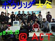 平和商事(ACT)こみゅ