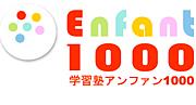 ★学習塾アンファン1000★