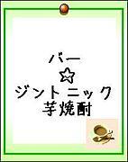 B∀R☆ジントニック芋焼酎