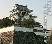 岸和田城 (大阪府岸和田市)