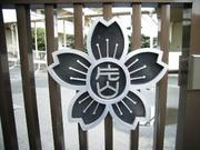 呉市立片山小学校