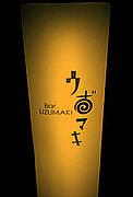 Bar ウずマキ