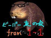 ビーバー友の会 from 1−1