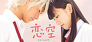 *★*☆【恋空】映画★*☆*