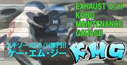 エキゾーストO/H KMG